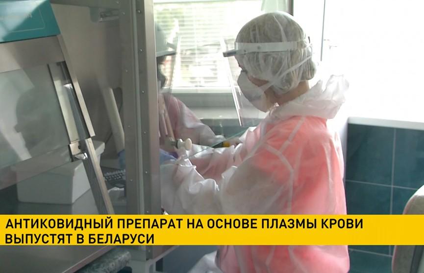 Антиковидный препарат на основе плазмы крови выпустят в Беларуси