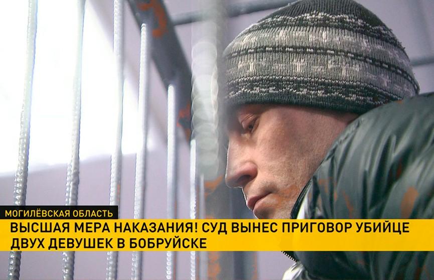 Убийца двух девушек в Бобруйске приговорён к смертной казни