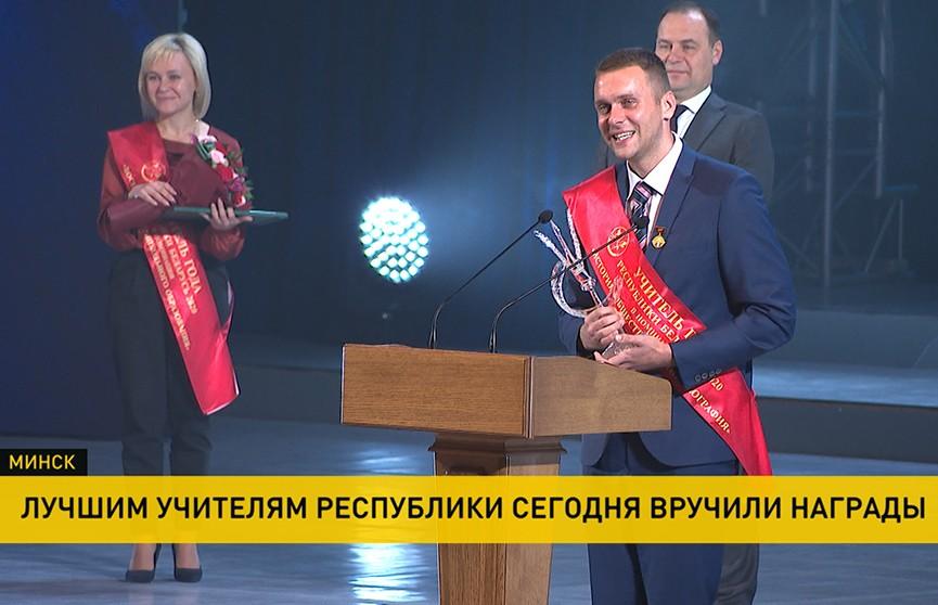 Преподаватель географии из Гомеля выиграл конкурс «Учитель года»