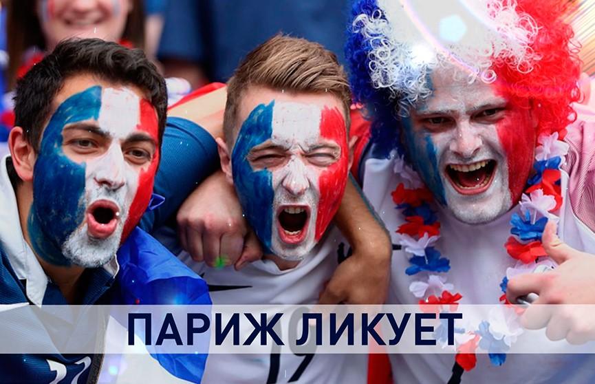 Париж ликует! Сборная Франции – победитель ЧМ-2018 по футболу