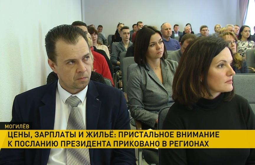 Реакция на Послание Президента в регионах Беларуси