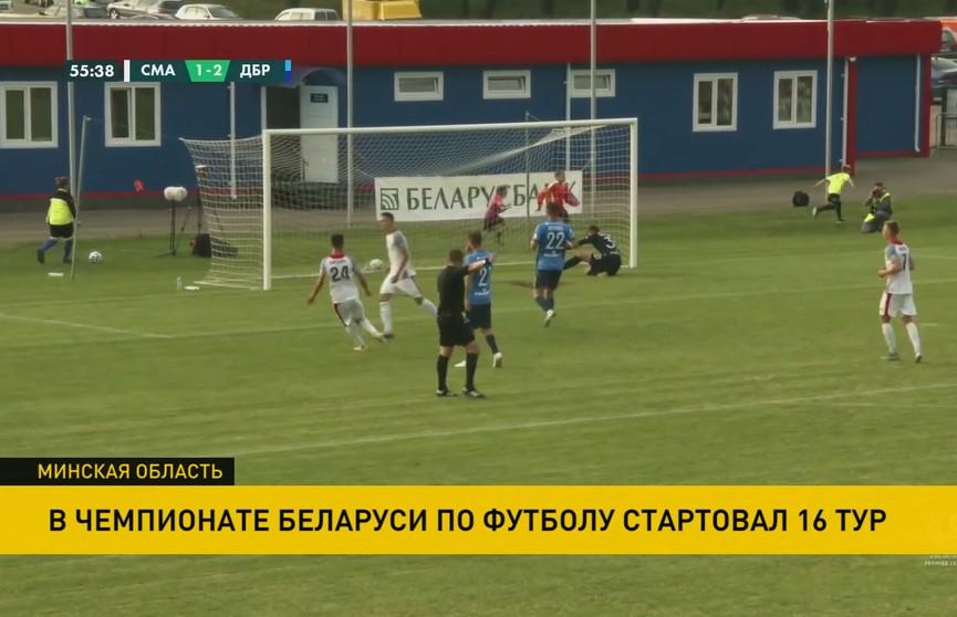 Чемпионат Беларуси по футболу: мозырская «Славия» победила «Слуцк»