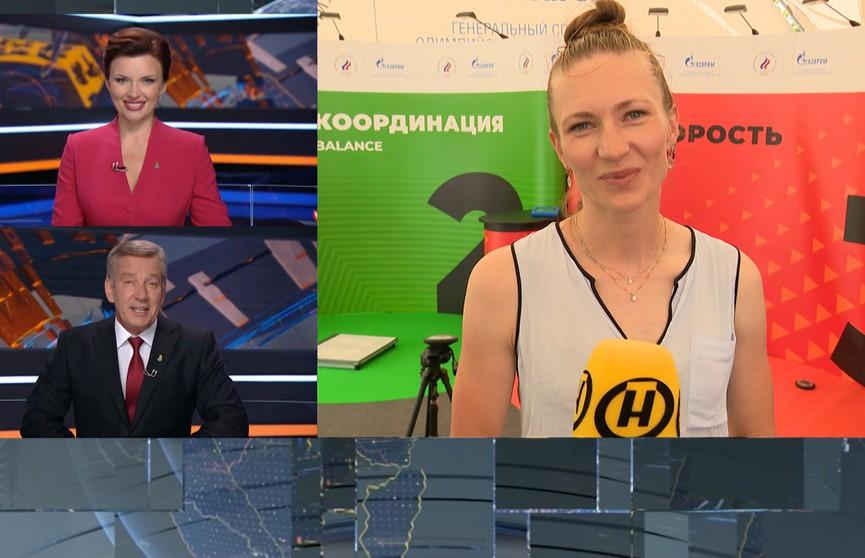 Домрачева: Белорусские атлеты смогут показать максимум на II Европейских играх