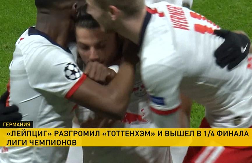 «Лейпциг» и «Аталанта» вышли в четвертьфинал футбольной Лиги чемпионов