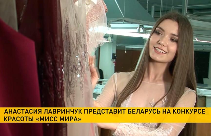 «Мисс мира-2019»: Анастасия Лавринчук готовится представить Беларусь на престижном конкурсе красоты