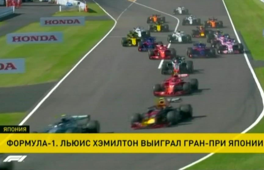 Льюс Хэмилтон выиграл Гран-при Японии в «Формуле-1»