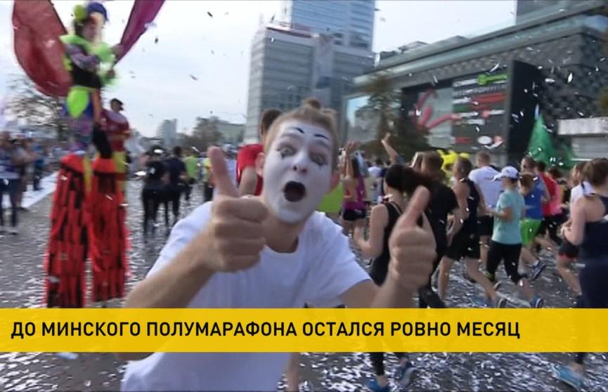 Минский полумарафон соберет 40 тысяч спортсменов из 57 стран