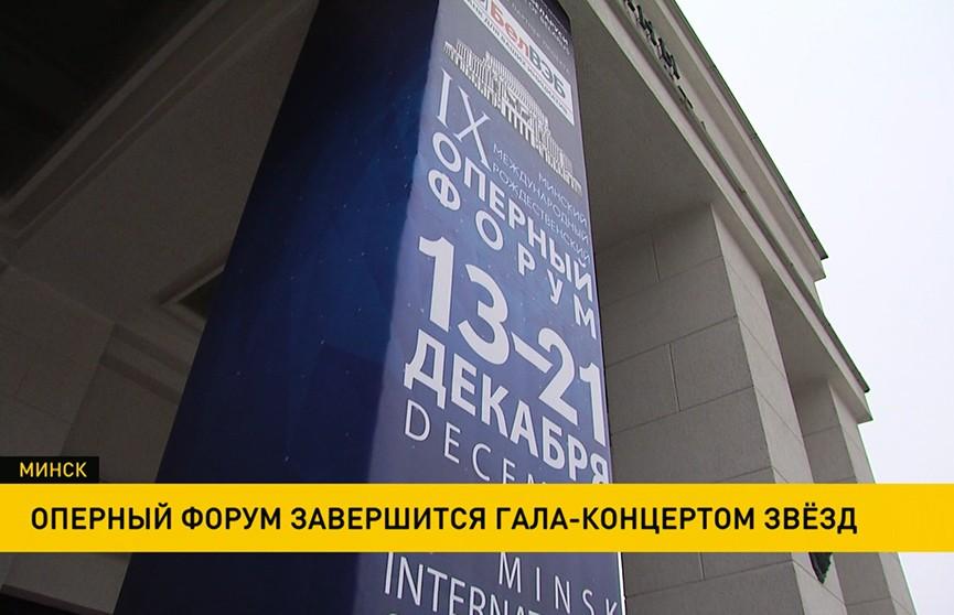 Минский Оперный форум завершится гала-концертом в Большом театре