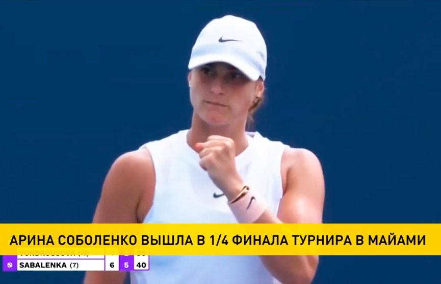 Арина Соболенко вышла в 1/4 финала турнира в Майами