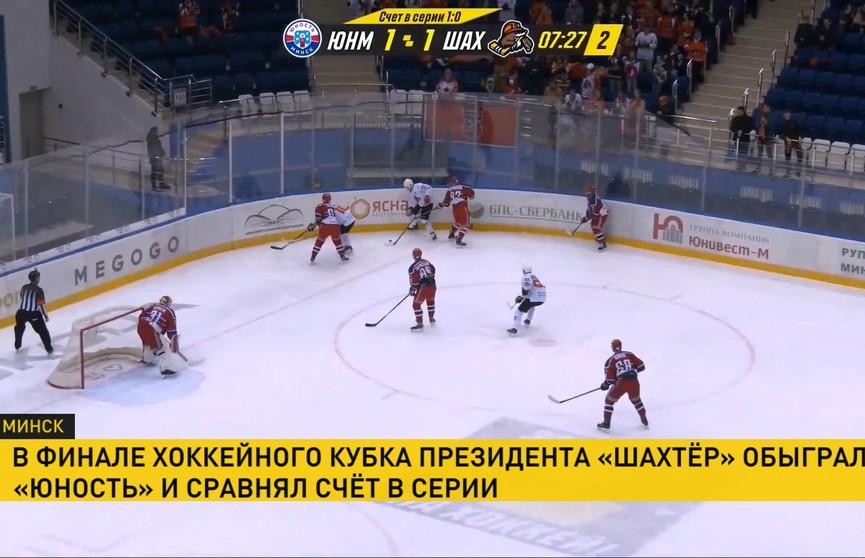 Хоккейный кубок Президента: «Шахтeр» выиграл у «Юности»