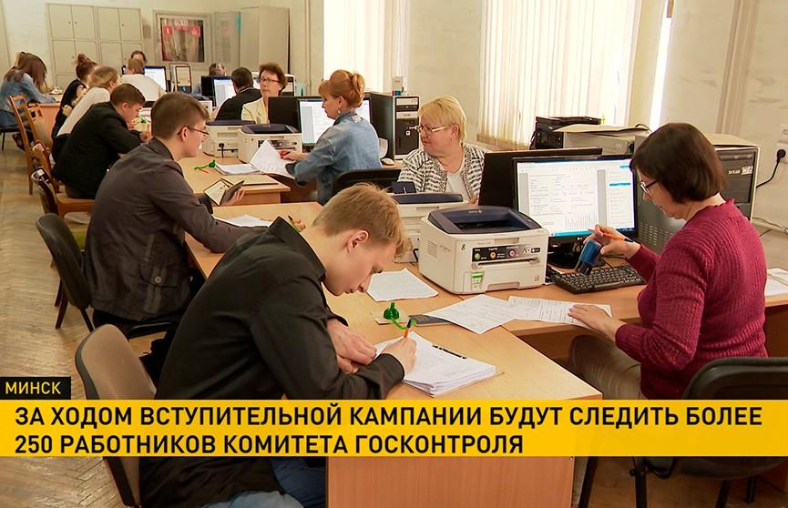 Более 250 работников Комитета госконтроля будут наблюдать за ходом вступительной кампании