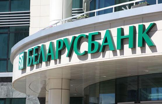 Внимание: Беларусбанк предупреждает о новой схеме мошенничества