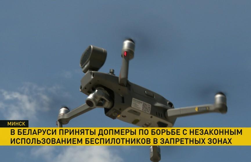 В Беларуси усилены меры по борьбе с незаконным использованием беспилотников