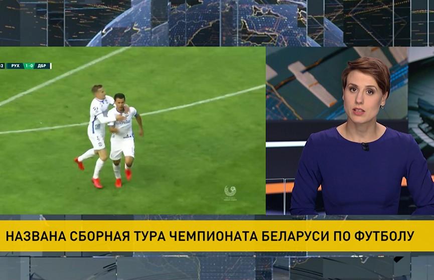 Определена сборная лучших игроков 11 тура чемпионата Беларуси по футболу