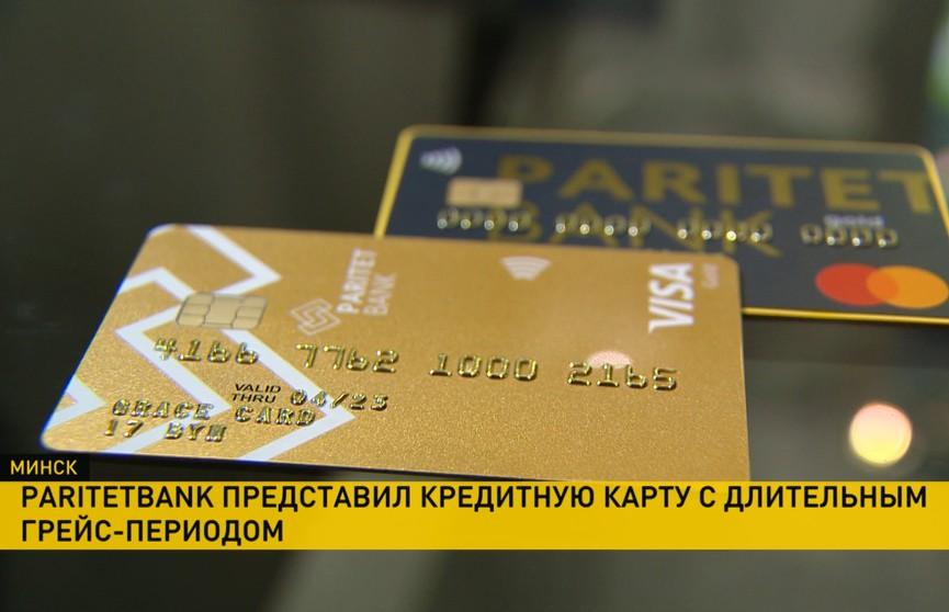 «Паритетбанк» представил кредитную карту с длительным грейс-периодом