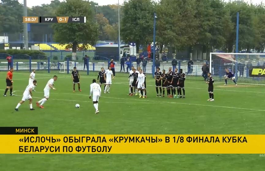 Кубок Беларуси по футболу: «Ислочь» вышла в четвертьфинал