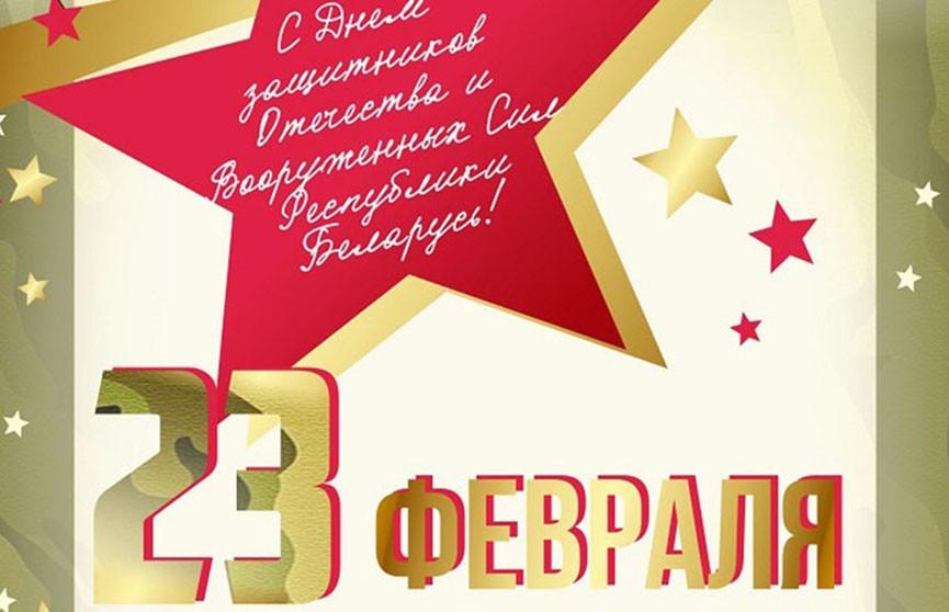 В Беларуси отмечают День защитников Отечества и Вооружённых Сил