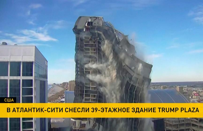 39-этажное здание «Трамп-Плаза» снесли в Атлантик-Сити