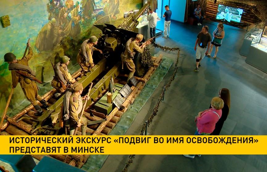Исторический экскурс «Подвиг во имя освобождения» представят в Музее истории ВОВ