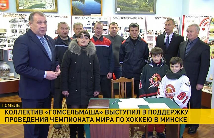 Трудовой коллектив завода «Гомсельмаш» выступил в поддержку проведения чемпионата мира по хоккею в Минске