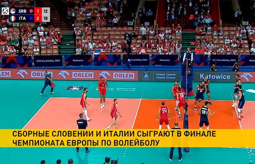 На чемпионате Европы по волейболу определились финалисты