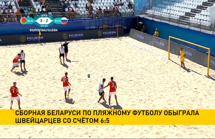 Сборная Беларуси по пляжному футболу добилась непростой победы над швейцарцами