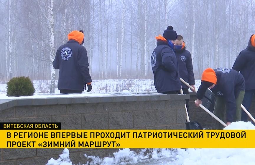 В Витебской области проходит патриотический трудовой проект «Зимний маршрут»