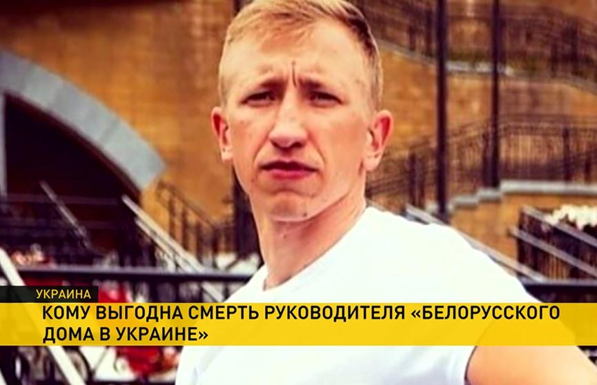 Главу «Белорусского дома в Украине» Виталия Шишова нашли повешенным. Кому выгодна его смерть?