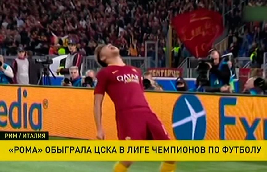 ЦСКА проиграл «Роме», «Виктория» – «Реалу», «Манчестер Юнайтед» – «Ювентусу» в Лиге чемпионов