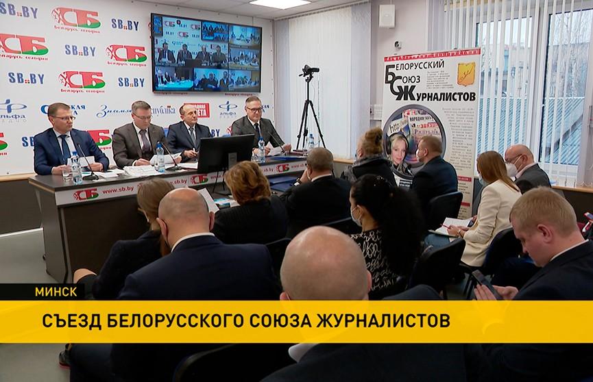 Кто превращает медиапространство в поле боя геополитических интересов? Проблему обсудили на съезде Союза журналистов