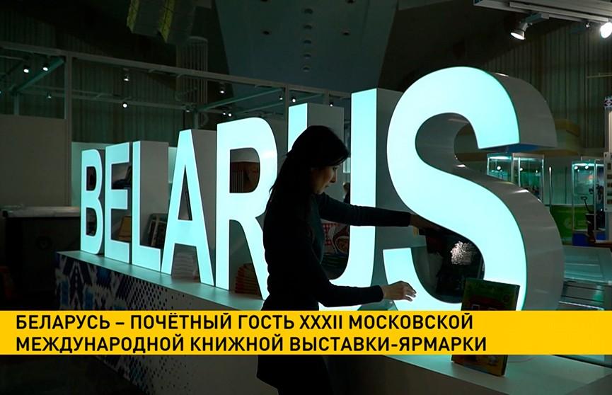 Беларусь – почетный гость XXXII Московской международной книжной выставки-ярмарки