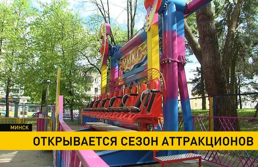 Сезон аттракционов открывается в Минске