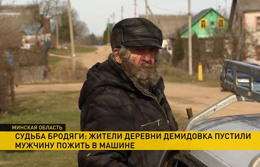 Бездомный дедушка живёт в старых «жигулях» в Борисовском районе. Бродяге помогают соседи, что будет дальше?