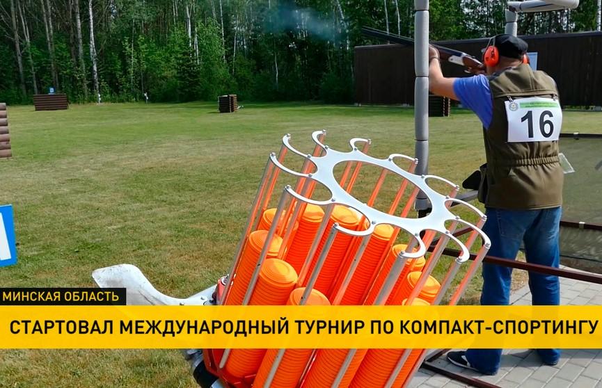 Международный турнир по компакт-спортингу стартовал под Минском