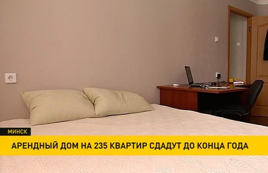 Арендный дом на 235 квартир сдадут до конца года в Минске