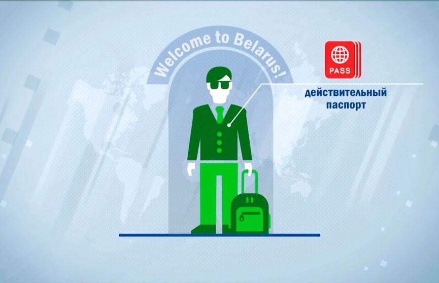 МИД Беларуси подготовил ролик о том, как въехать в страну без визы