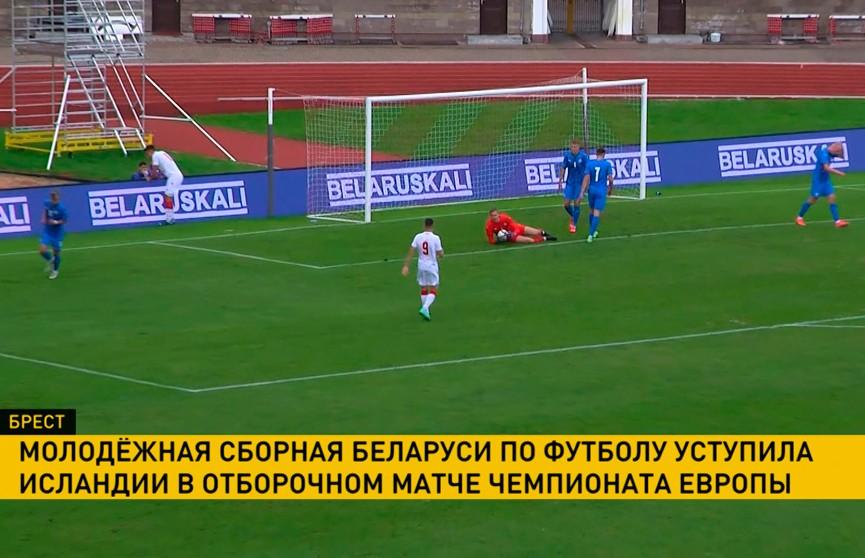 Молодёжная сборная Беларуси по футболу уступила Исландии в отборочном матче чемпионата Европы