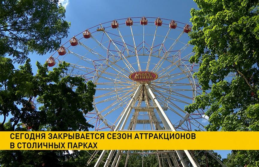 В Минске закрывается сезон аттракционов в парках