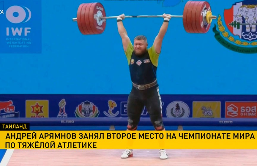 Андрей Арямнов завоевал серебро чемпионата мира по тяжелой атлетике