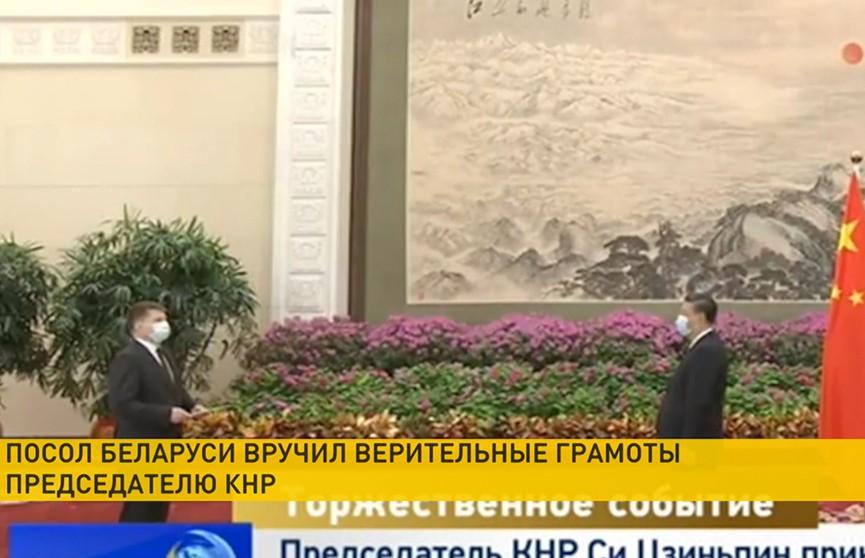 Посол Беларуси в Китае вручил верительные грамоты Председателю КНР