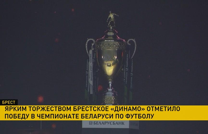 Ярким торжеством брестское «Динамо» отметило победу в чемпионате Беларуси по футболу