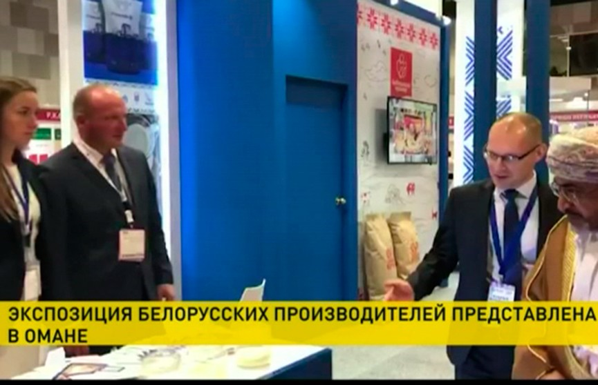Экспозиция белорусских производителей впервые представлена на международной выставке в Омане