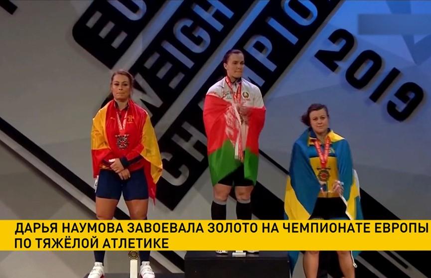 Белоруска Дарья Наумова выиграла золото ЧЕ по тяжёлой атлетике