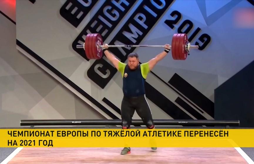 Чемпионат Европы по тяжёлой атлетике перенесён на 2021 год