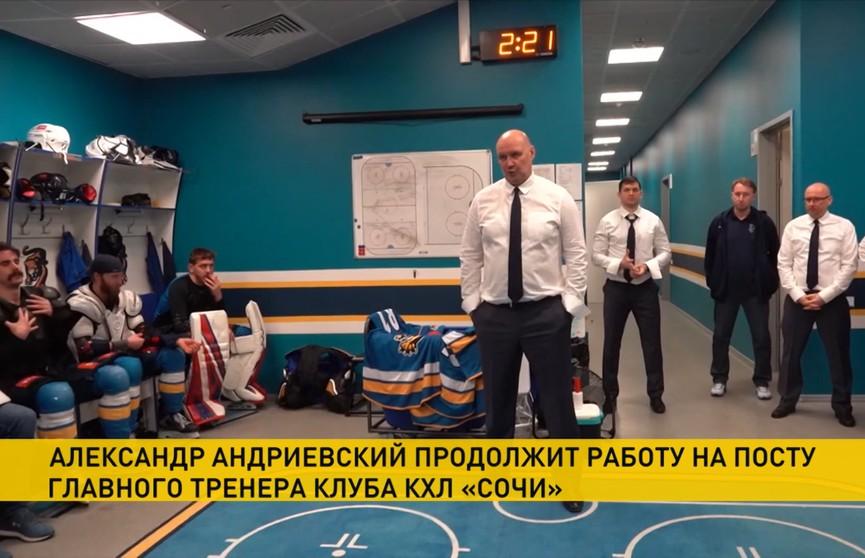 Александр Андриевский останется на посту главного тренера команды Континентальной хоккейной лиги «Сочи»