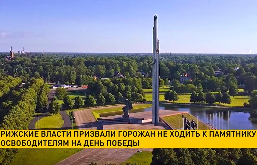 Рижские власти призвали горожан не ходить к памятнику освободителям на День Победы