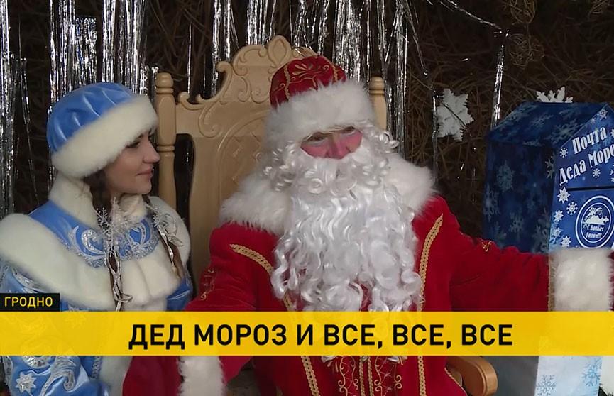 Гродненский Дед Мороз переехал в центр города. К волшебнику едут дети и взрослые со всей страны