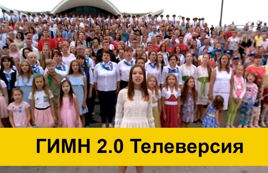 ОНТ представляет кульминацию масштабной акции ГИМН 2.0