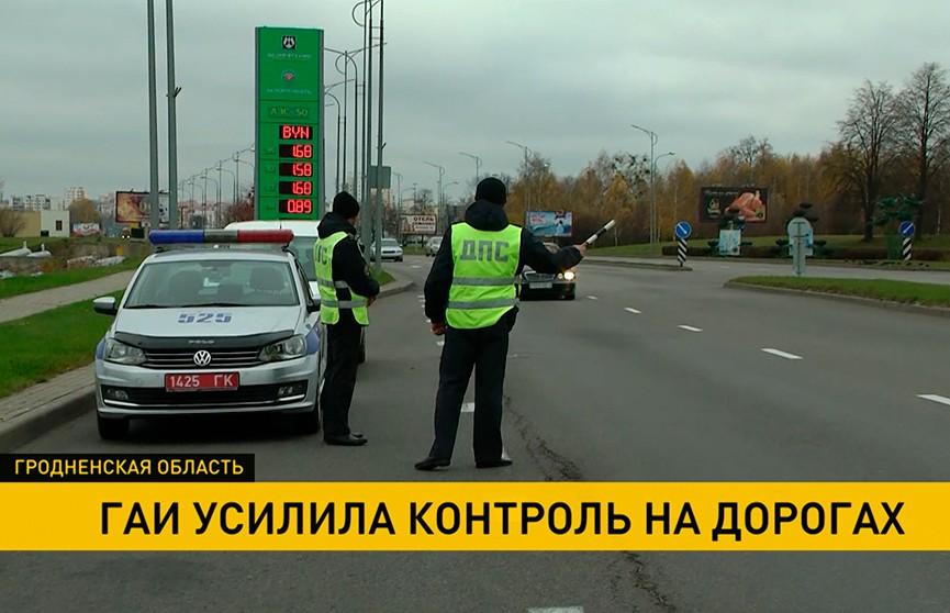ГАИ в большие выходные усиливает контроль на дорогах Гродненской области