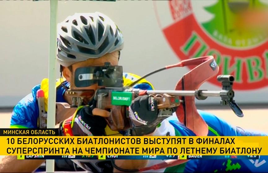 Белорус Никита Лобастов завоевал золото суперспринта на чемпионате мира по летнему биатлону